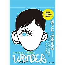 ワンダー Wonder