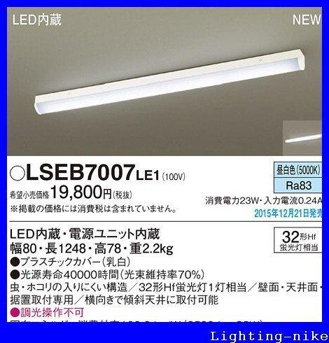 天井直付型・壁直付型 LED(昼白色) 多目的シーリングライト 拡散タイプ Hf蛍光灯32形1灯器具相当 LSEB7007 LE1