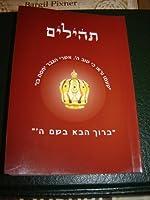 MESSIANIC PSALMS in Mordern Hebrew / MESSIANIC PROPHECIES HIGHLIGHTED / Hebrew language / ヘブライ語 / イスラエル
