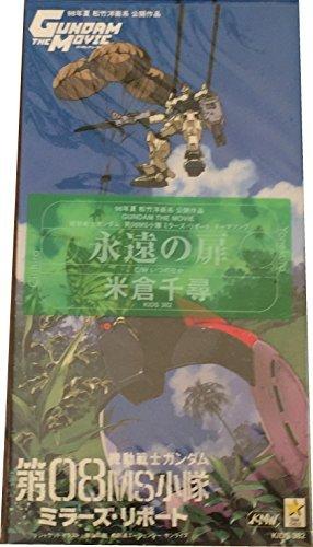 米倉千尋『永遠の扉』