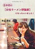 日本初の[女性ラーメン評論家]になっちゃいました!