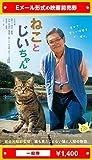 『ねことじいちゃん』映画前売券(一般券)(ムビチケEメール送付タイプ)