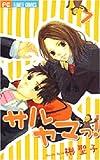 サルヤマっ! 7 (フラワーコミックス)