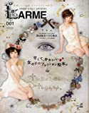 LARME(ラルム)001 (タウンムック)