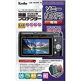 Kenko 液晶保護フィルム 液晶プロテクター SONY α NEX-F3用 KLP-SNEXF3