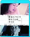 彼女について知ることのすべて[Blu-ray/ブルーレイ]