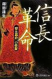 信長革命  「安土幕府」の衝撃 (角川選書)