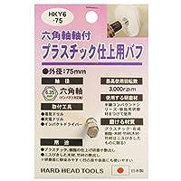 - 業務用25個セット - / H&H/六角軸軸付きバフ/先端工具 / - プラスチック仕上用 - / 日本製 / HKY6-75 / - DIY用品/大工道具 -
