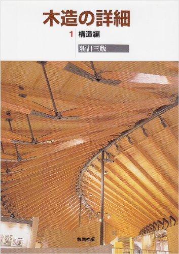木造の詳細 1  構造編