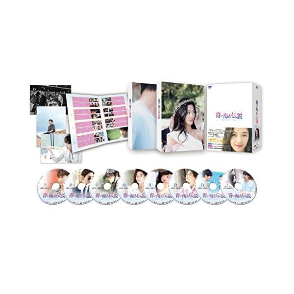青い海の伝説<日本編集版> DVD-BOX2の商品画像
