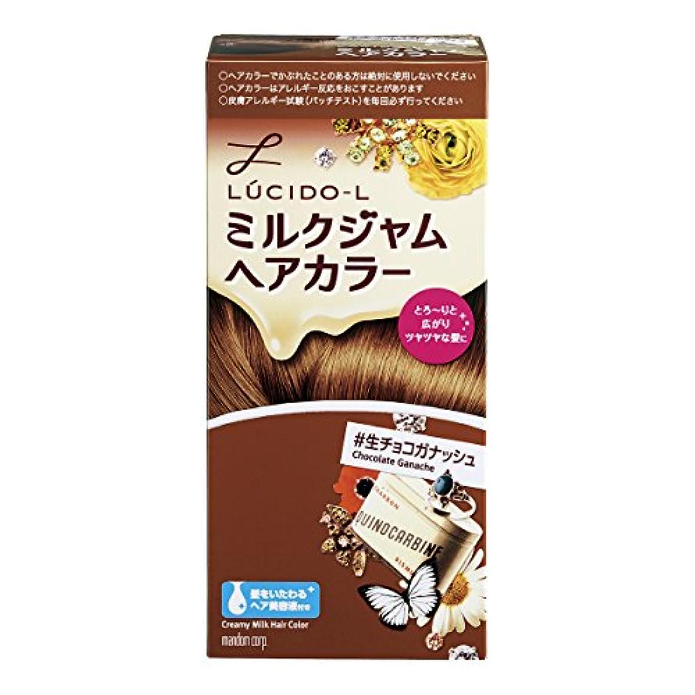 不適切なご予約複数ルシードエル ミルクジャムヘアカラー #生チョコガナッシュ 40g (医薬部外品)