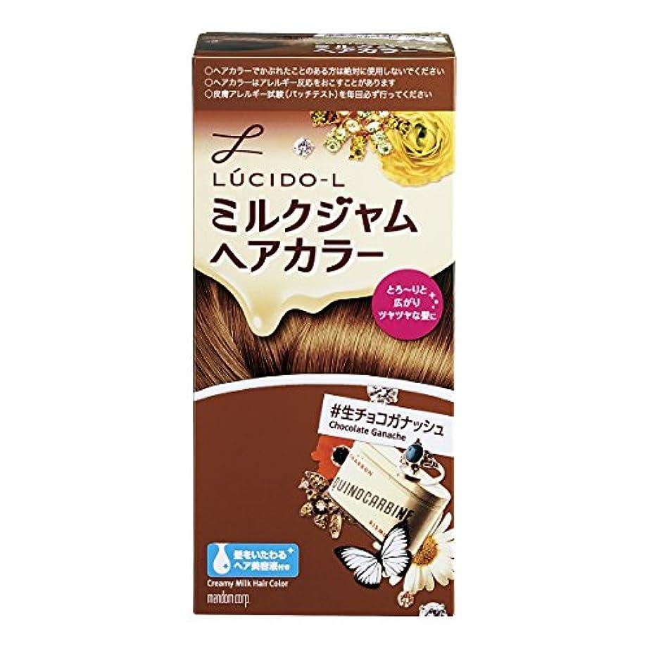 抑圧プレゼン滑りやすいLUCIDO-L (ルシードエル) ミルクジャムヘアカラー #生チョコガナッシュ1剤40g?2剤80ml?TR5g  (医薬部外品)