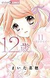 12歳。11 ~カタオモイ~ カレンダー付限定版 (ちゃおフラワーコミックス)