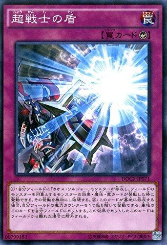 遊戯王OCG 超戦士の盾 ノーマル DOCS-JP071