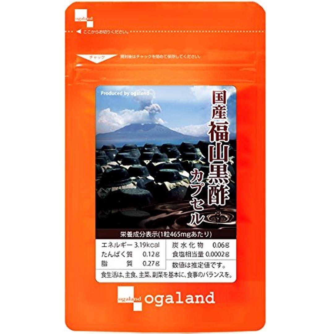 柔和ノーブルペチコート国産福山黒酢カプセル (60カプセル/約1ヶ月分)【123000190071101】