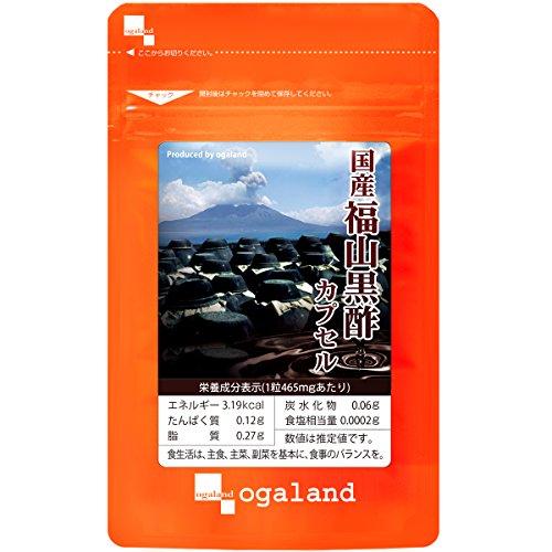 国産福山黒酢カプセル 60カプセル 約1ヶ月分
