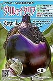 【種子】なすコレ グリルでイタリア トキタ種苗