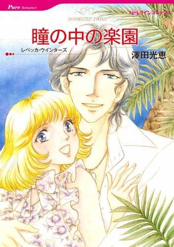 瞳の中の楽園 (ハーレクインコミックス)
