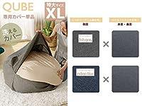 ビーズクッション QUBE-XL専用カバー単品・インディゴブルー*模様替えや洗濯時にも便利な交換用カバー
