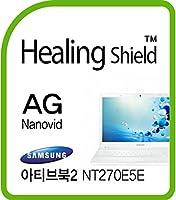 Healingshield スキンシール液晶保護フィルム Anti-Fingerprint Anti-Glare Matte Film for Samsung Laptop Ativbook 2 NT270E5E