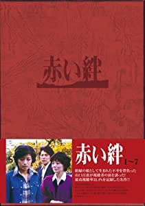 赤い絆 DVD BOX