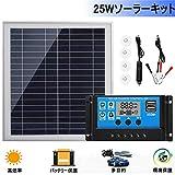 Shengshou ソーラーキット 25W ソーラーパネル 多結晶 太陽光 太陽光発電 太陽光パネル 高変換効率 防水 防塵 20A ソーラーチャージャ..