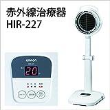オムロン 赤外線治療器 HIR-227