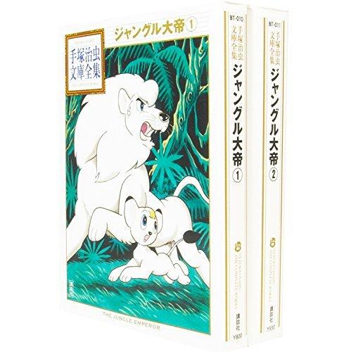 ジャングル大帝 -手塚治虫文庫全集-  コミック 全2巻 完結セット