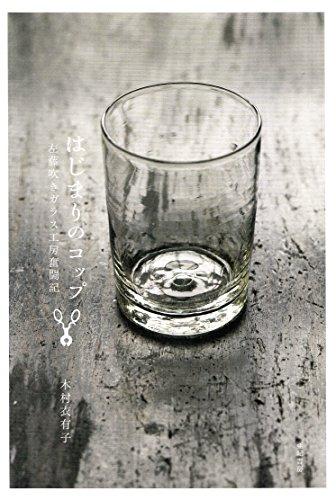 ぬくもりあるガラスの世界 『はじまりのコップ 左藤吹きガラス工房奮闘記』