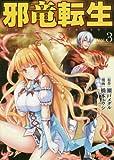 邪竜転生 コミック 1-3巻セット