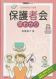 保護者会早わかり (教育技術MOOK COMPACT64)
