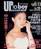UP TO BOY No.46 1993年11月号