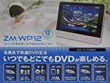 ZM-WP12 (12インチ防水ポータブルDVDプレーヤー)