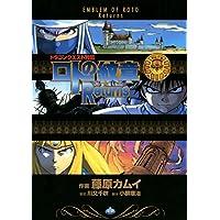 ドラゴンクエスト列伝 ロトの紋章 Returns (デジタル版ヤングガンガンコミックス)