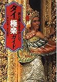 タイ〈極楽〉ガイド―表も裏もまるかじり (宝島社文庫)