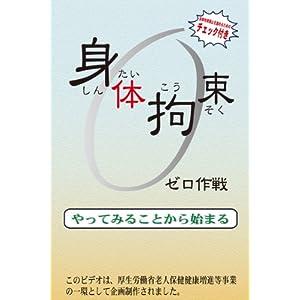 身体拘束ゼロ作戦~やってみることから始まる [DVD]