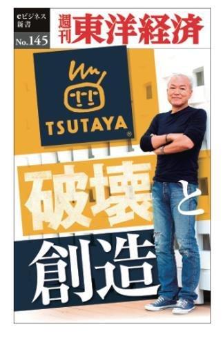 TSUTAYA 破壊と創造—週刊東洋経済eビジネス新書No.145