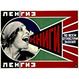 POLITICAL PROPAGANDA LENINGRAD STATE PUBLISHING SOVIET UNIONAD POSTER ART 政治宣伝レーニン広告状態ソビエト連合広告ポスター