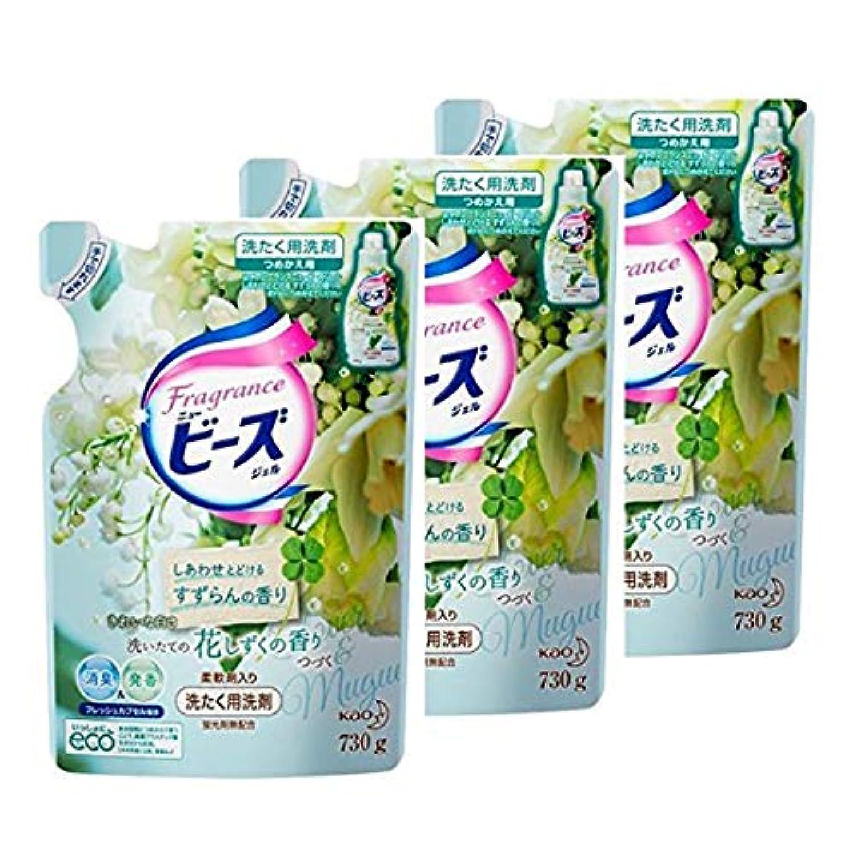 フレグランス ニュービーズ 衣料用洗剤 液体 ジェル すずらんの香り 詰替え 730g×3個セット