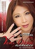 PRO WRESTLING WAVE 桜花由美デビュー10周年 Yumi Ohka maniacs [DVD]