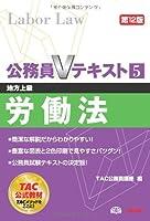 公務員Vテキスト (5) 労働法 第12版 (地方上級 対策)
