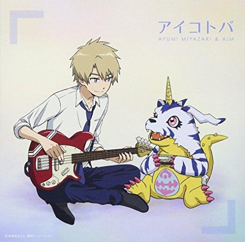 宮崎歩&AiM/アイコトバ Type-B  CD