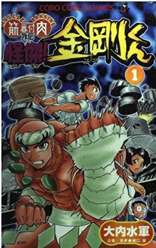 怪傑!金剛くん 第1巻―筋肉番付外伝 (てんとう虫コミックス)