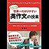 世界一わかりやすい英作文の授業 (中経出版)