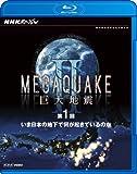 NHKスペシャルMEGAQUAKE II 巨大地震第1回 いま日本の地下で何が起きているのか [Blu-ray]