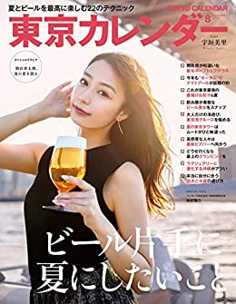 [東京カレンダー編集部]の東京カレンダー 2019年 8月号 [雑誌]