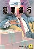 犯罪銀行 (光文社文庫)