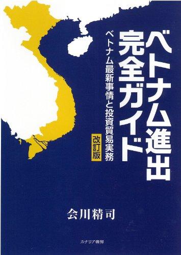 ベトナム進出完全ガイド―ベトナム最新事情と投資貿易実務[改訂版]の詳細を見る