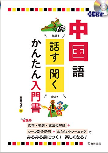 CD付き 中国語 話す・聞く かんたん入門書の詳細を見る