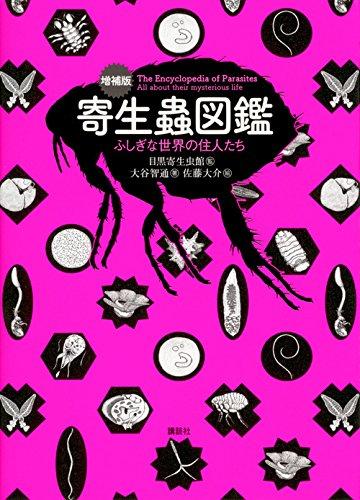 増補版 寄生蟲図鑑 ふしぎな世界の住人たち (KS科学一般書)